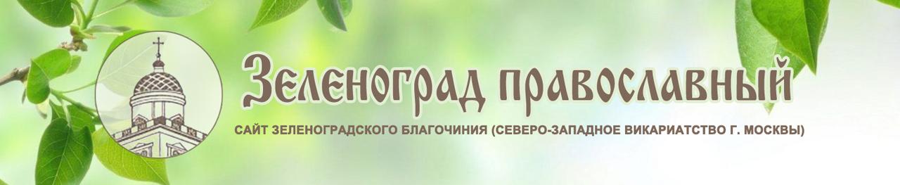 Зеленоградское благочиние МП РПЦ